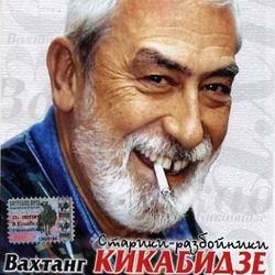 Вахтанг кикабидзе старики разбойники