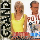 Восток Grand Collection